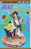 高校デビュー (4) (マーガレットコミックス (3858))
