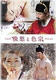 株怒と色宗[DVD]