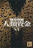 人類資金VI (講談社文庫)
