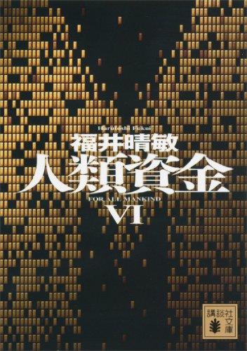 人類資金VI (講談社文庫)の詳細を見る