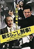 新まるごし刑事! 鉄拳制裁だ!歌舞伎町![DVD]