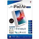 iPad Air 2019 用 液晶保護フィルム ブルーライトカット 光沢 Z2590