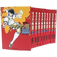 キャプテン翼 ROAD TO 2002 文庫版 コミック 全10巻完結セット (集英社文庫―コミック版)