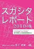 『スガシタレポート』2010年春号