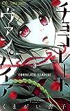 チョコレート・ヴァンパイア(3) (フラワーコミックス)
