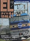 ELダイヤ情報21―21世紀を牽引する全国の電気機関車 (トラベルムック)