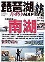琵琶湖岸釣りMAP 南湖 (別冊つり人 Vol. 490)