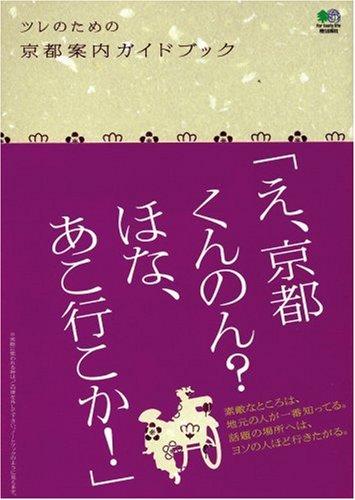 ツレのための京都案内ガイドブック
