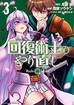 回復術士のやり直し (3) (角川コミックス・エース)