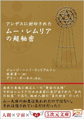 アンデスに封印されたムー・レムリアの超秘密 (5次元文庫 う 1-1)の詳細を見る