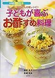 お母さん応援レシピ 子どもが喜ぶお酢すめ料理 (SERIES食彩生活)