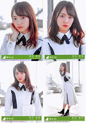 【宮田愛萌】 公式生写真 欅坂46 アンビバレント 封入特典...