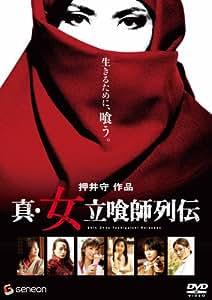 真・女立喰師列伝 スタンダード・エディション [DVD]