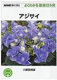 アジサイ (NHK趣味の園芸 よくわかる栽培12か月)