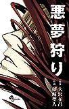 悪夢狩り / 藤崎 聖人 のシリーズ情報を見る