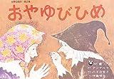 おやゆびひめ (世界の名作 第 2集)