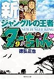 新ジャングルの王者ターちゃん 9 (集英社文庫―コミック版)