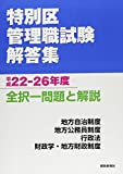 特別区管理職試験解答集 平成22-26年度