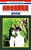 純粋培養閲覧図 (花とゆめコミックス)