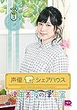 声優シェアハウス 津田美波の津田家-TSUDAYA- Vol.3[DVD]