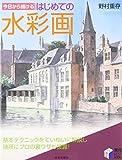今日から描けるはじめての水彩画 (実用BEST BOOKS)