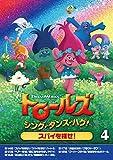 トロールズ:シング・ダンス・ハグ!Vol.4[DVD]