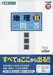 地理B一問一答【完全版】 (東進ブックス 大学受験 高速マスターシリーズ)