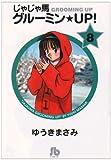 じゃじゃ馬グルーミン★UP! (8) (小学館文庫)