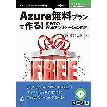 Azure無料プランで作る!初めてのWebアプリケーション開発 (技術書典シリーズ(NextPublishing))