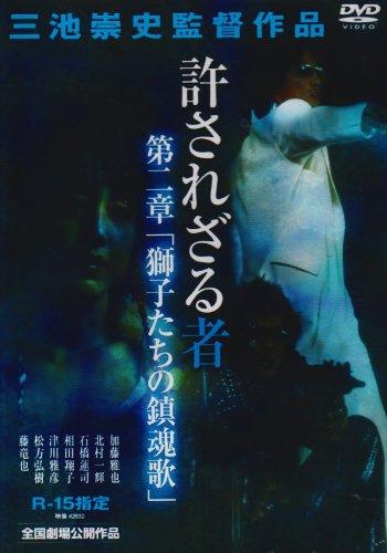 許されざる者 第二章 獅子たちの鎮魂歌 [DVD]の詳細を見る