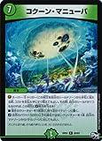 デュエルマスターズ/DMRP01/028/R/コクーン・マニューバ