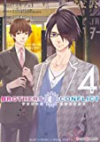 BROTHERS CONFLICT 2nd SEASON(4)<BROTHERS CONFLICT 2nd SEASON> (シルフコミックス)