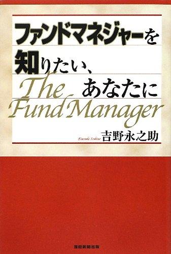 ファンドマネジャーを知りたい、あなたに~幻のファンドマネジャーといわれた吉野永之助が語る資産運用の極意~の詳細を見る