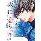 天に恋う2 (ミッシイコミックス Next comics F)