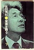 音楽を語る〈下〉―対話による音楽入門 (1975年)