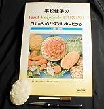 錆びにくい日本製、フルーツ・ベジタブル・ソープカービング用ナイフセット(基本の判る入門書も付いています)