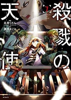 殺戮の天使 第01-07巻 [Satsuriku no Tenshi vol 01-07]