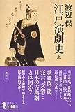 江戸演劇史(上) 画像