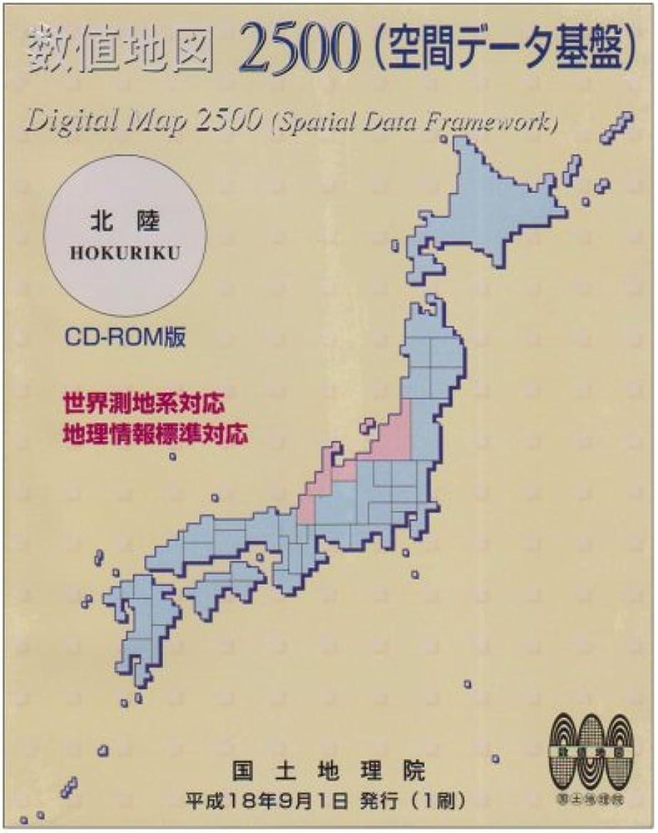 番目アーカイブ素子数値地図 2500 (空間データ基盤) 北陸 地理情報標準 世界測地系版