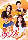 [DVD]輝け、ウンス!  DVD-BOX3