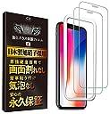(永久保証) iphone x iPhone xs用 ガラスフィルム (2枚セット) 防指紋 日本製ガラス TM-1017