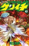 史上最強の弟子ケンイチ/43 サウンドロップ付き限定版! (小学館プラス・アンコミックスシリーズ)