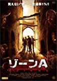 ゾーンA[DVD]