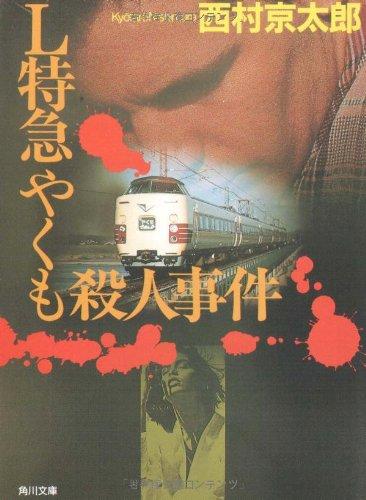 L特急やくも殺人事件 (角川文庫)の詳細を見る