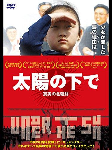 太陽の下で -真実の北朝鮮-(字幕版)