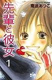先輩と彼女 リマスター版(1) (別冊フレンドコミックス)