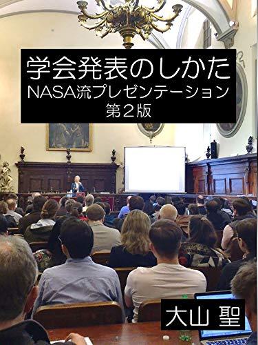 学会発表のしかた NASA流プレゼンテーション