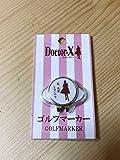 ドクターX 大門未知子 ゴルフマーカー 私失敗しないので 米倉涼子
