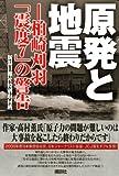 原発と地震—柏崎刈羽「震度7」の警告