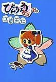 びんちょうタン 2 (コミックブレイド)